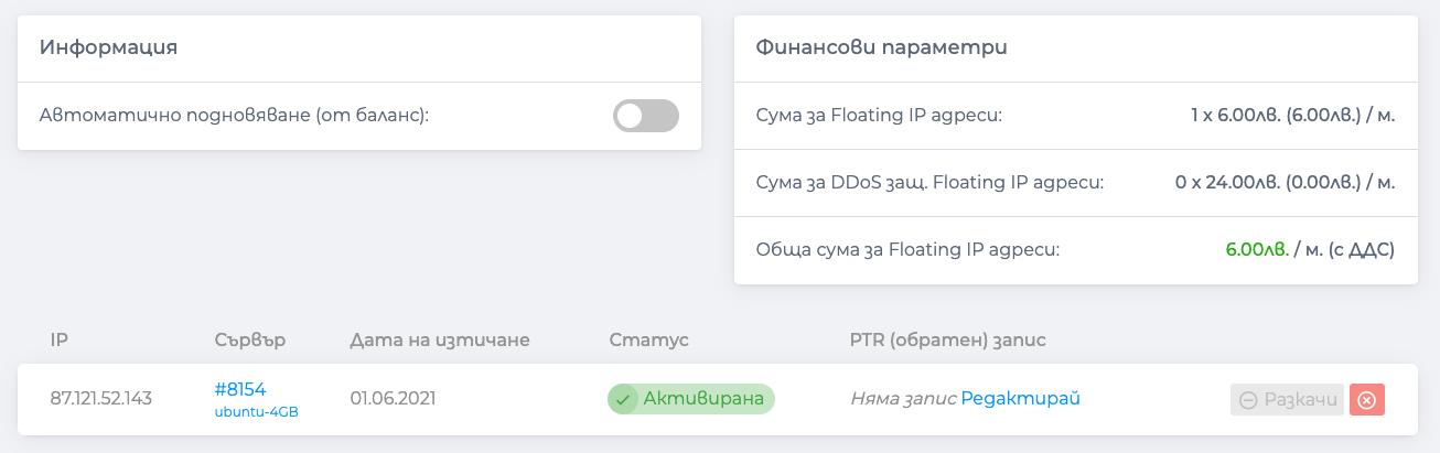 how to detach a floating ip